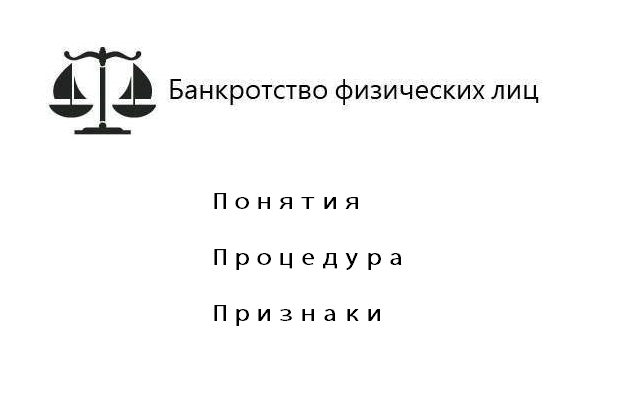 Процедура банкротства физ лиц